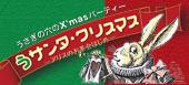 うサンタ・クリスマス
